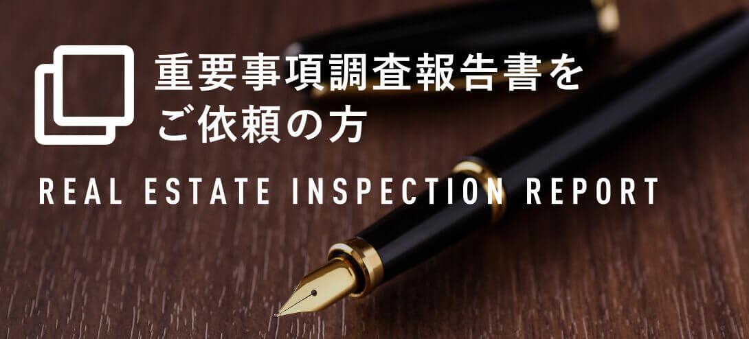 重要事項調査報告書をご依頼の方へ